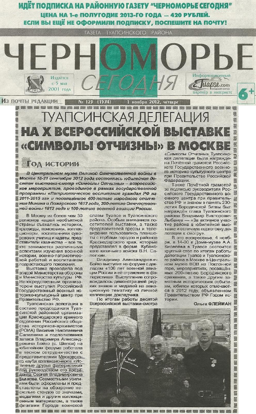 автобусных маршрутов газета акварель вакансии ступино автомобиль Нива (ВАЗ)